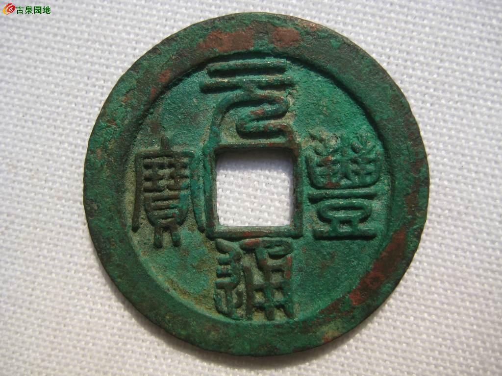 2011.03.31 篆书.元丰通宝一枚.