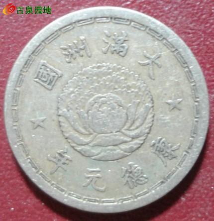 康德元年 五分 美品RMB 30