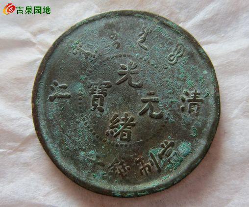 生美的凊江小圈水龙 铜元和机制币 古泉社区