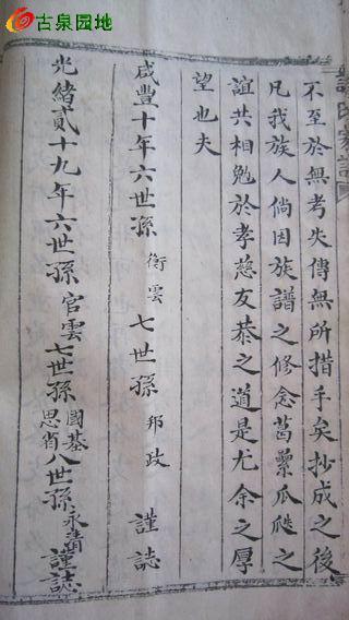 清代 手抄本 许氏家谱图片