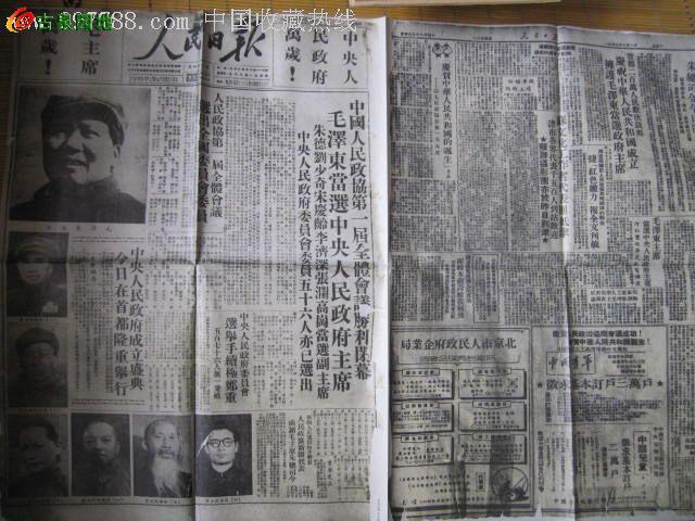 1949年10月1日人民日报珍藏版