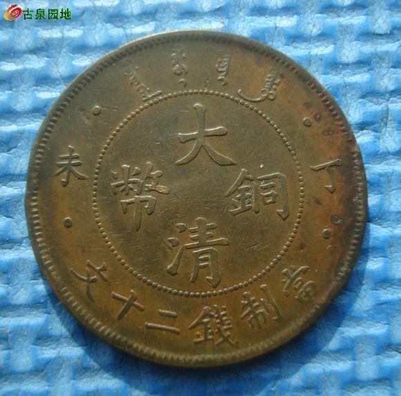 丁未大清铜币二十文
