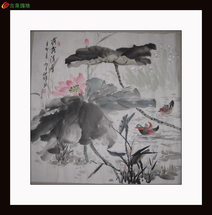名家四尺斗方国画 鸳鸯荷花,4月7日23点结拍.