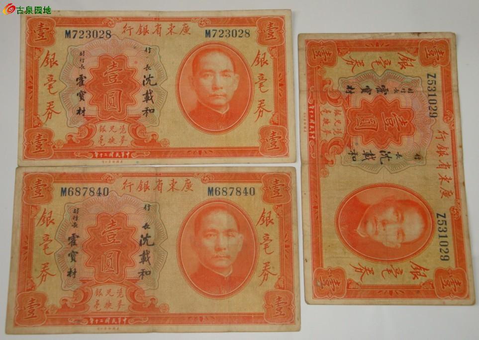 一省多卷-广东省银毫卷,品相如图,板子不错,可以收藏..这个品种不多哦三包图片