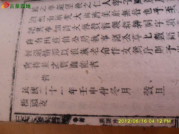 邵阳王氏家谱|竹木石碑帖书画(正式会员)