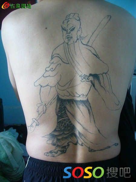 今天纹身了霸气的 招财进宝
