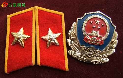 老解放军领章 公安帽徽