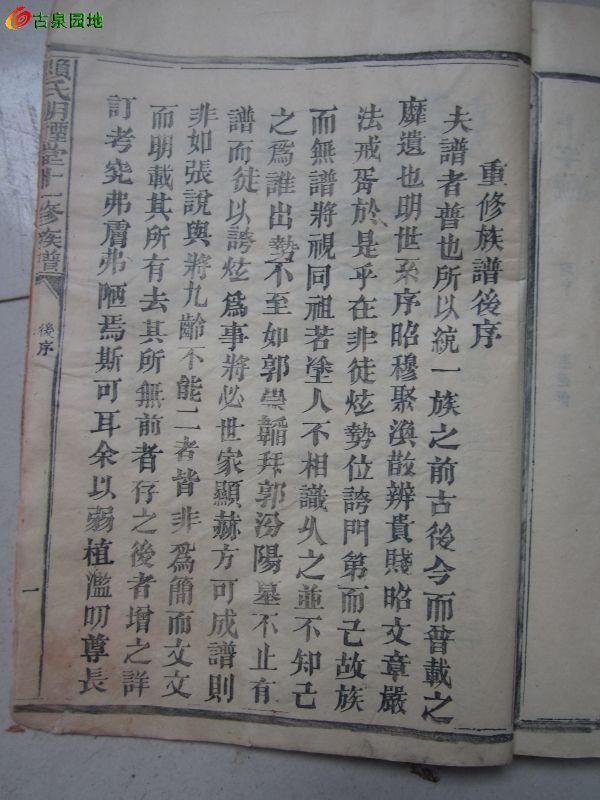 赖氏家谱14本 竹木石碑帖书画图片
