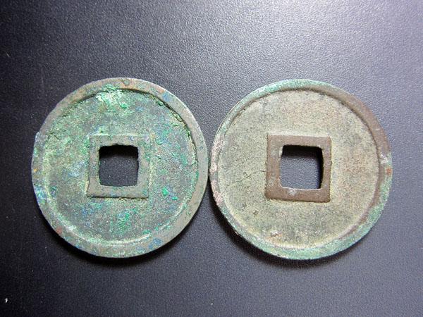 21 66 宣和通宝小平钱 长通篆书两枚 清雨 150元图片