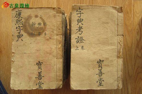清康熙字典