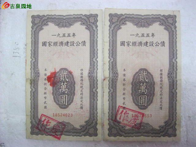 1955年经济公债发行_1955年国家经济建设公债