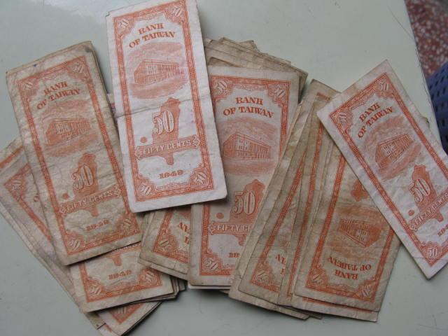批发1949年台湾五角纸币 楚风斋 个人交流专区十三