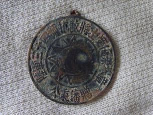 陆军三十四师抗敌将士受伤荣誉章,公秉藩赠。