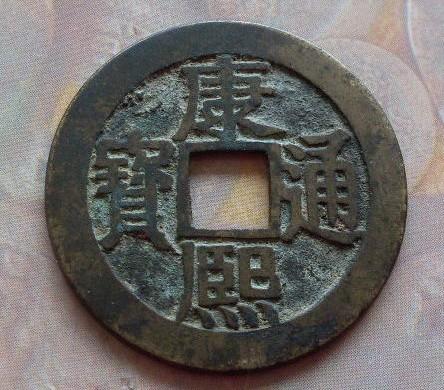 康熙部颁套子钱欣赏 - 汉桑城收藏 - 汉桑城收藏