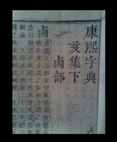 清版 康熙字典 7本