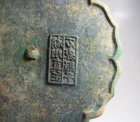 非常非常棒的 反书铭文镜 铜镜印玺章押