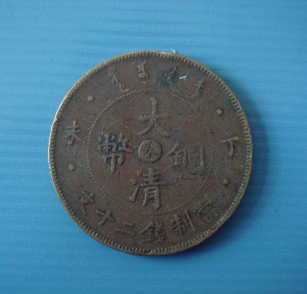 美品 大清铜币中心丰丁未二十文 铜元和机制币