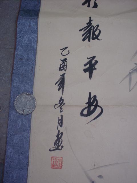 文化局翻出的字画,捡漏拍卖 瓷器竹木石碑帖书画